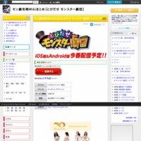 モン劇攻略Wikiまとめ【とびだせ モンスター劇団】 - Gamerch